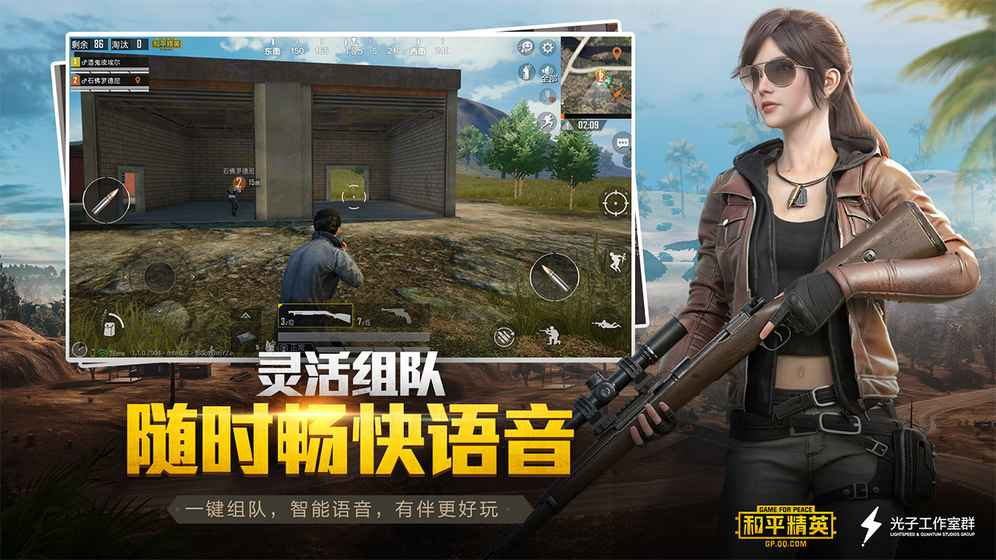 GAME FOR PEACE (Test)