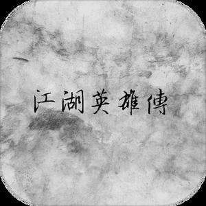 江湖英雄传mud(测试版) Repost