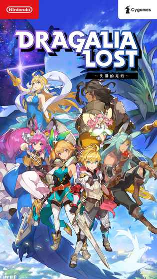Dragalia Lost ~失落的龍絆~