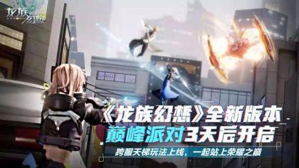 新版本爆料丨突破区服局限,跨服竞技玩法来袭!|Dragon RAJA