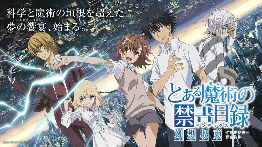 A Certain Magical Index: Imaginary Fest