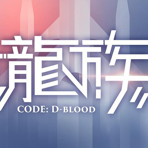 CODE: D-BLOOD