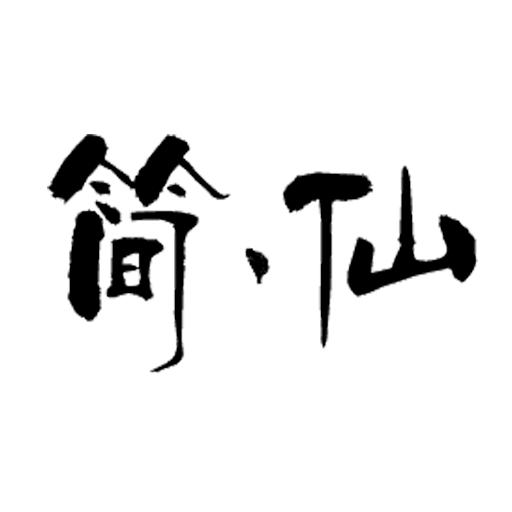 简仙(测试版)