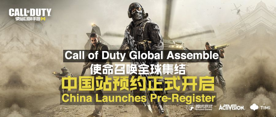 Call of Duty Mobile Officially Launches Chinese Beta Registration