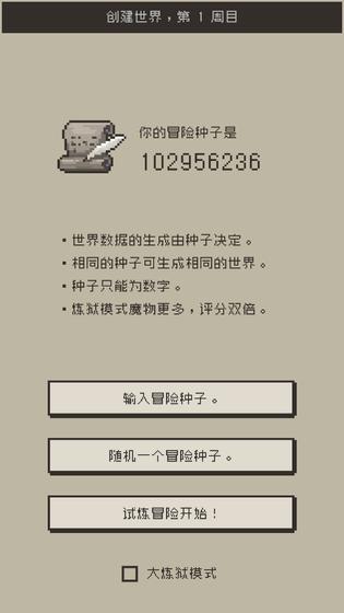 七勇者与魔王城 II(测试服)