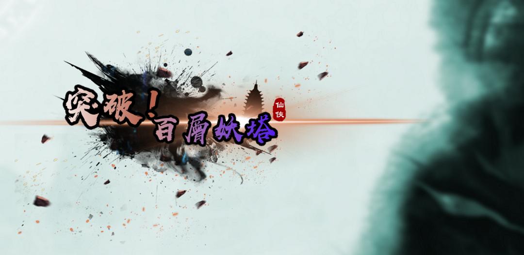 百层妖塔(测试版)