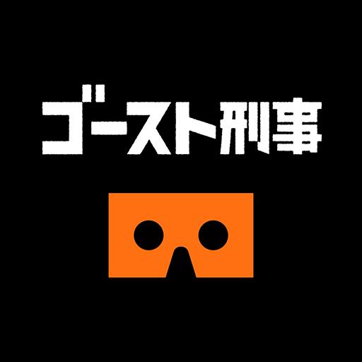 日テレ『ゴースト刑事 日照荘殺人事件』