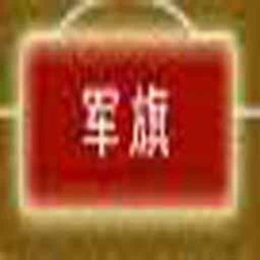 军棋大战(测试版)