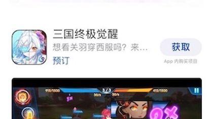 《三國終極覺醒》iOS預購上架啦!