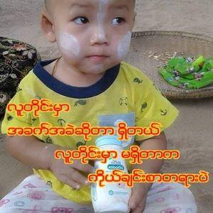 Waiyan Chit Thu