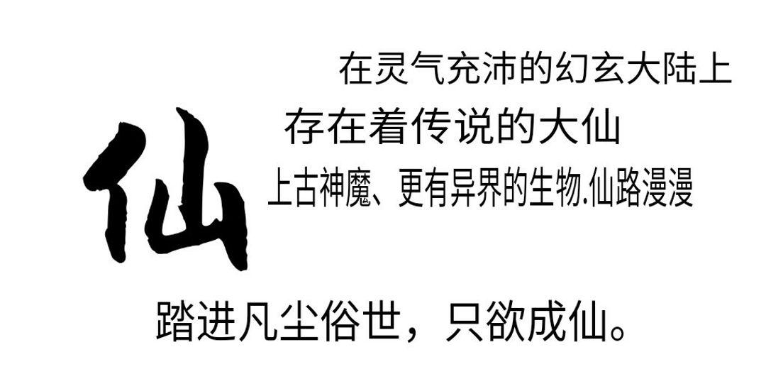 仙道(测试版)