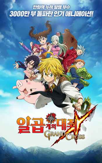 The Seven Deadly Sins:Grand Cross