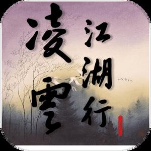 凌云江湖行(测试版)