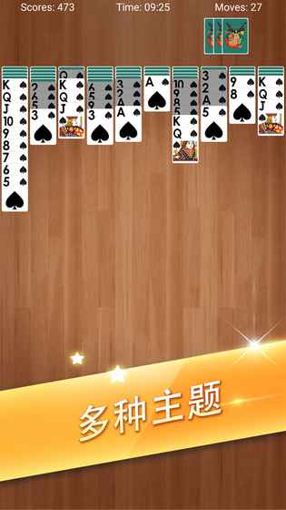 Spider Solitaire - Christmas