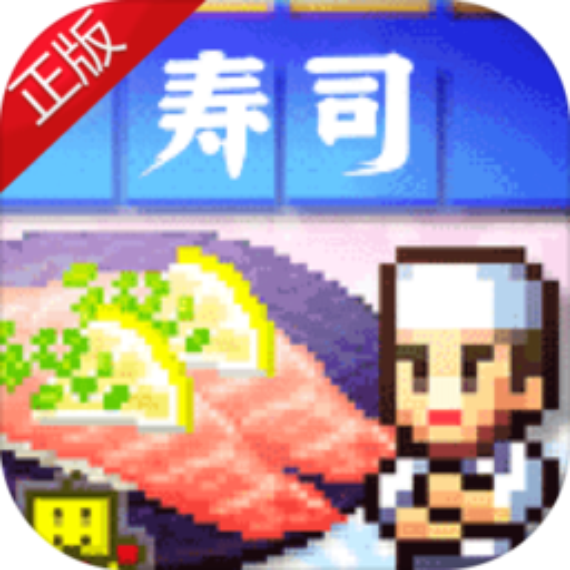 海鲜寿司物语(测试版)