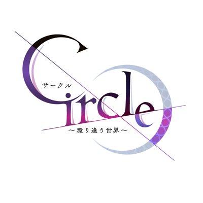 Circle~循環相逢的世界~