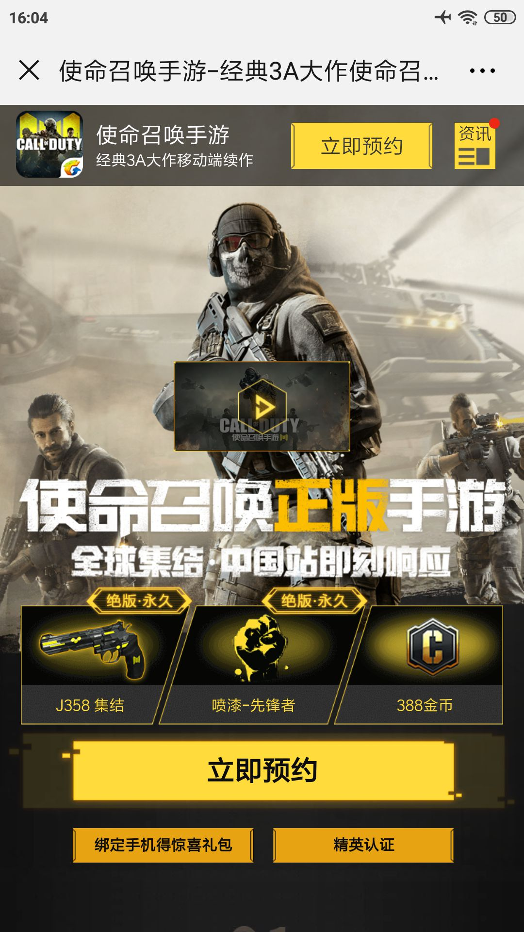 Call Of Duty Mobile Call Of Duty Mobile Garenadiscussions Taptap Call Of Duty Mobile Garena Group