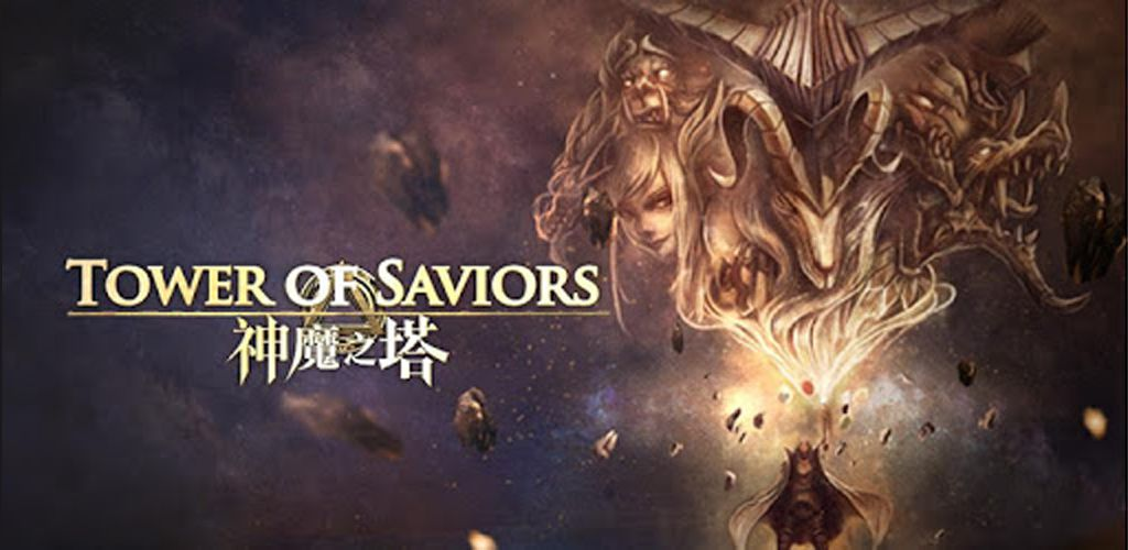 神魔之塔 - Tower of Saviors