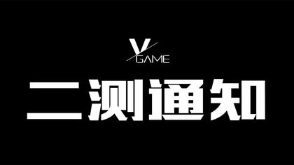 5월15일《VGAME》2차 테스트 시작 공지! 8만명 선착순!|VGAME