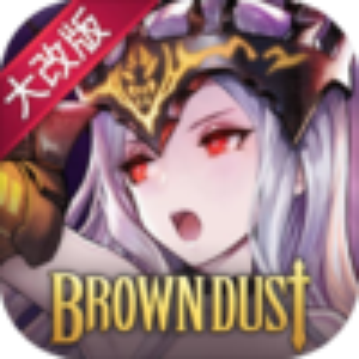 Brown Dust - 棕色塵埃