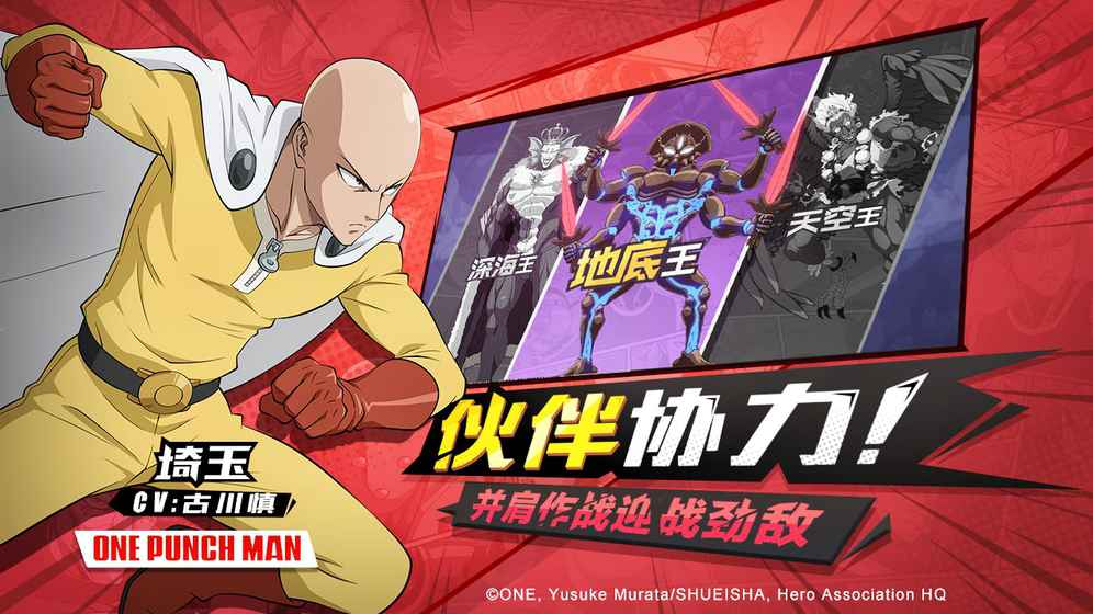 One Punch Man : The Strongest Man
